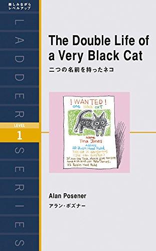 二つの名前を持ったネコ The Double Life of a Very Black Cat (ラダーシリーズ Level 1)