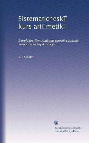 Sistematichesk?? kurs ari?metiki: S prolozhen?em Kratkago sbornika zadach, sgrupporovannykh po tipam (Russian Edition)