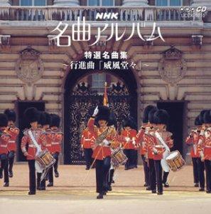 Amazon | NHK名曲アルバム21 特...