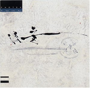 Ni Ten Ichi Ryu(two Swords Technique)