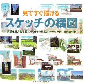 Download With draw order keyword of the composition of 14 to picture an attractive Jikkei - composition of the sketch to draw at sight (2006) ISBN: 4881081918 [Japanese Import] PDF