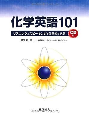化学英語101―リスニングとスピーキングで効率的に学ぶ
