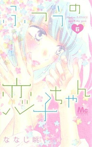 ふつうの恋子ちゃん 6 (マーガレットコミックス)