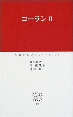 コーラン〈2〉 (中公クラシックス)