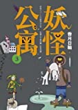 Youkai Apato 3 [Monster Apartment 3] (Chinese Edition)