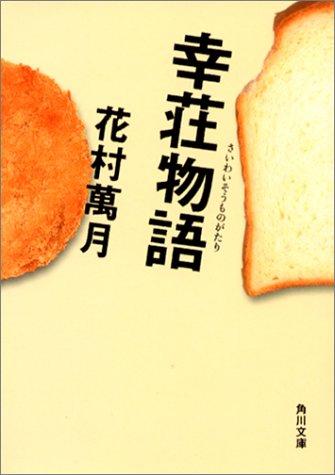 幸荘物語 (角川文庫)