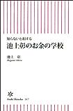 池上彰のお金の学校 (朝日新書)