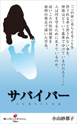 survivor (Japanese Edition)