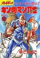 キン肉マンII世(Second generations) (Battle12) (SUPERプレイボーイCOMICS)