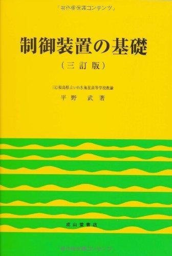 Seigyo sōchi no kiso pdf