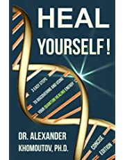 Heal Yourself!: 3 Easy Steps to Discovering and Using Your Quantum Healing Energy. Concise Edition