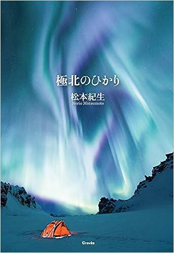 極北のひかり | 松本紀生 |本 | ...