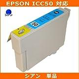 エプソン(EPSON)対応 ICC50 互換インクカートリッジ シアン【単品】JISSO-MARTオリジナル互換インク