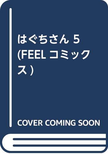 はぐちさん 5 (FEELコミックス)