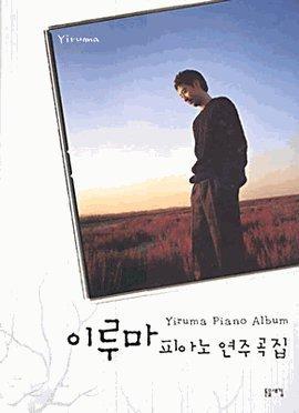 Yiruma - Piano Album (Yiruma Kiss The Rain Piano Sheet Music)