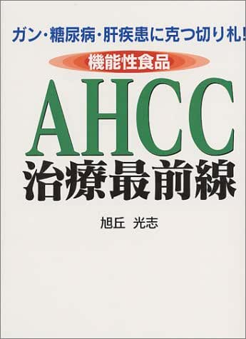 Trump! Functional food AHCC treatment forefront to triumph over cancer, diabetes, liver disease (1999) ISBN: 4887241348 [Japanese Import]