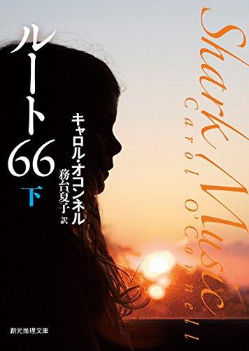 ルート66〈下〉 (創元推理文庫)