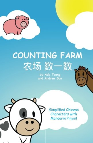 Counting Farm: A fun baby or children's book to learn numbers and animals in Chinese.  Simplified Chinese characters along with English and Mandarin Pin Yin. (Chinese Edition)