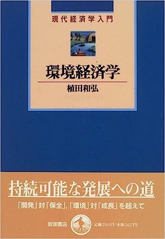 環境経済学 (現代経済学入門)   ...