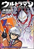 ULTRAMAN THE FIRST (1) (KADOKAWA COMICS Tokusatsu-A) [Japanese Language]