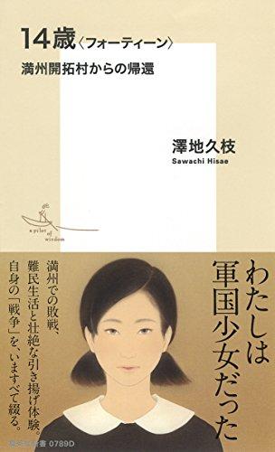 14歳〈フォーティーン〉 満州開拓村からの帰還 (集英社新書)