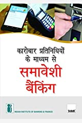 Inclusive Banking Thro' Business Correspondents (Hindi) (2018 Edition) Paperback