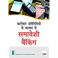 Inclusive Banking Thro' Business Correspondents (Hindi) (2018 Edition)