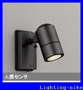 オーデリック エクステリアライト 【OG 254 585】【OG254585】 B012FJSTFG