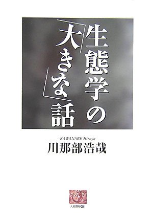 Download Seitaigaku no ookina hanashi. ebook