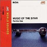 シタール絢麗~北インドの巨星パルト・ダースの妙技