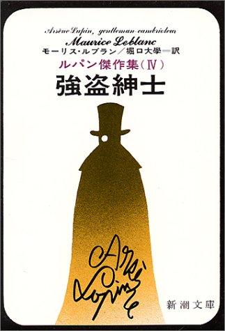 強盗紳士 (新潮文庫―ルパン傑作集)