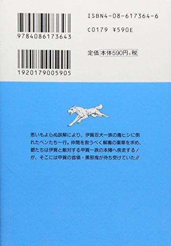 Silver Fang 4 - shooting star silver - (Shueisha Paperback - comic version) (1998) ISBN: 4086173646 [Japanese Import]