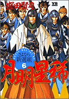 myojo-rare-6-month-set-shinsengumi-goodbye-young-sunday-comics-2005-isbn-4091527590-japanese-import