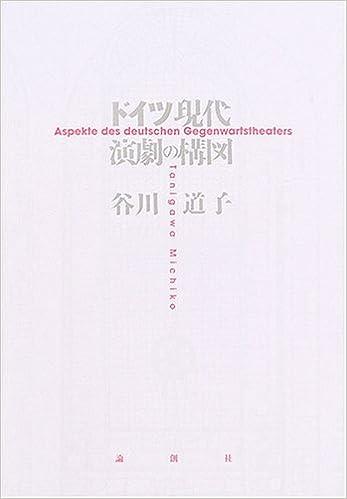 ドイツ現代演劇の構図 | 谷川 道子 |本 | 通販 | Amazon