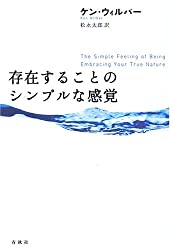 Sonzaisuru koto no shinpuruna kankaku