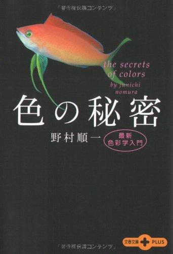 色の秘密 最新色彩学入門 (文春文庫PLUS)