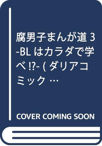 腐男子まんが道 3 -BLはカラダで学べ!?- (ダリアコミックス)