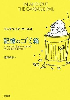 記憶のゴミ箱