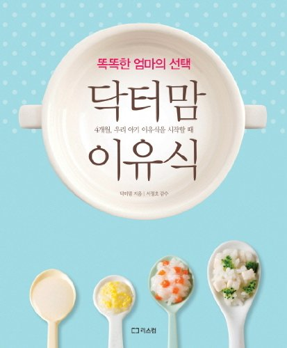 Dr. Mom's Baby Food: Smart Choice By Smart Mothers (닥터맘 이유식: 똑똑한 엄마의 선택) pdf