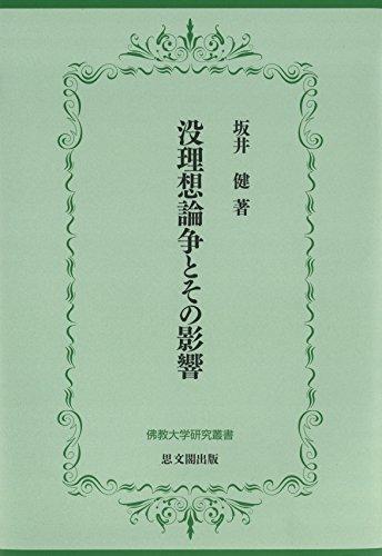 没理想論争とその影響 (佛教大学研究叢書)