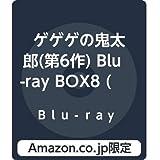 【Amazon.co.jp限定】ゲゲゲの鬼太郎(第6作) Blu-ray BOX8 (5巻~8巻購入特典:清水空翔描き下ろしB2布ポスター引換シリアルコード付)