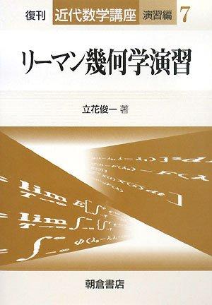 リーマン幾何学演習 (近代数学講座 演習編)