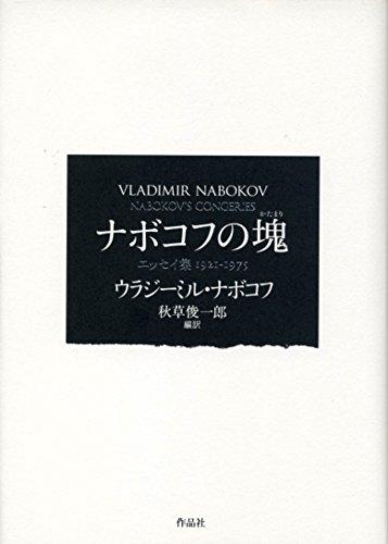 ナボコフの塊――エッセイ集1921-1975
