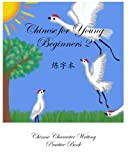 img - for Chinese For Young Beginners 2 Chinese Character Writing Practice Book (Volume 2) book / textbook / text book