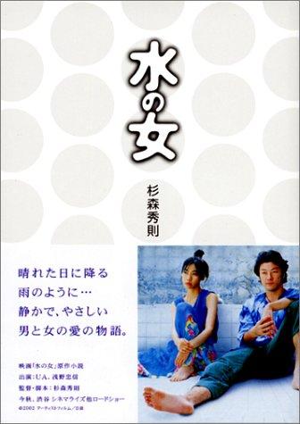 Mizu No Onna [Japanese Edition]