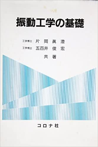 振動工学の基礎 | 片岡 真澄, 五...