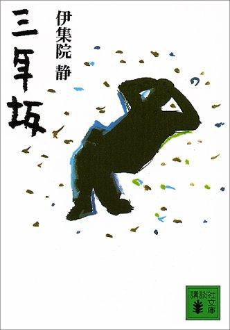 三年坂 (講談社文庫)