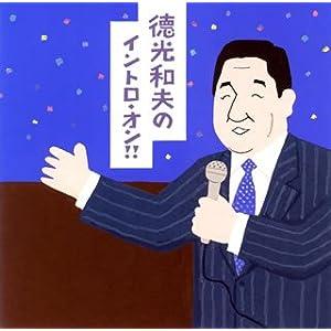 『徳光和夫のイントロ・オン!!』