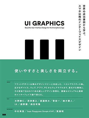 UI GRAPHICS ―世界の成功事例から学ぶ、スマホ以降のインターフェイスデザイン