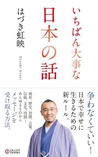 はづき虹映 いちばん大事な日本の話